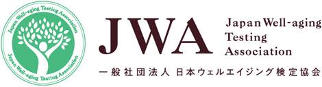 日本ウェルエイジング検定協会