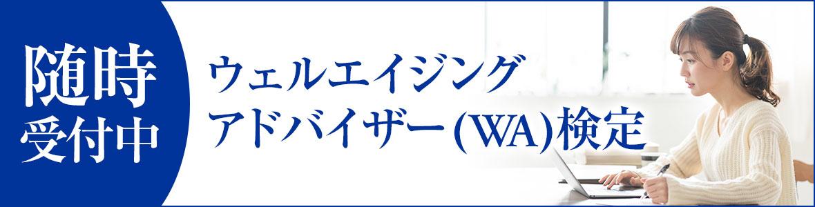 ウェルエイジング アドバイザー (WA)検定