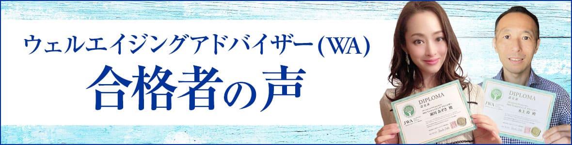 ウェルエイジング アドバイザー (WA)合格者の声